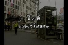 Học tiếng nhật với VJEC - Minna_Shokyuu_Kaiwa_23