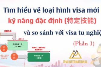 Tìm hiểu về visa kỹ năng đặc định 特定技能 (phần 1): So sánh với visa tu nghiệp